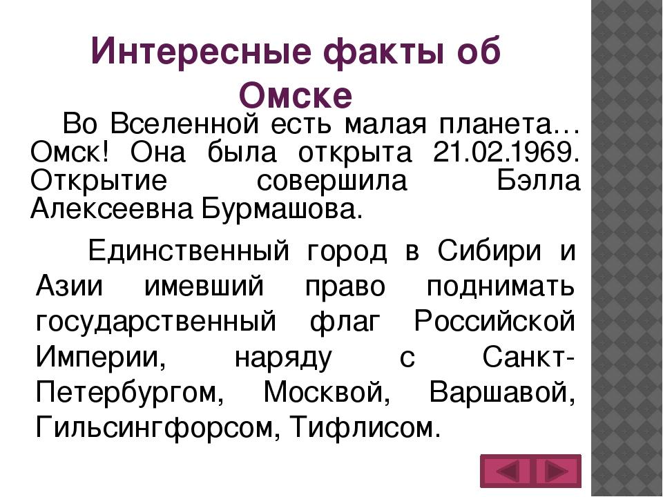 Интересные факты об Омске Во Вселенной есть малая планета… Омск! Она была отк...