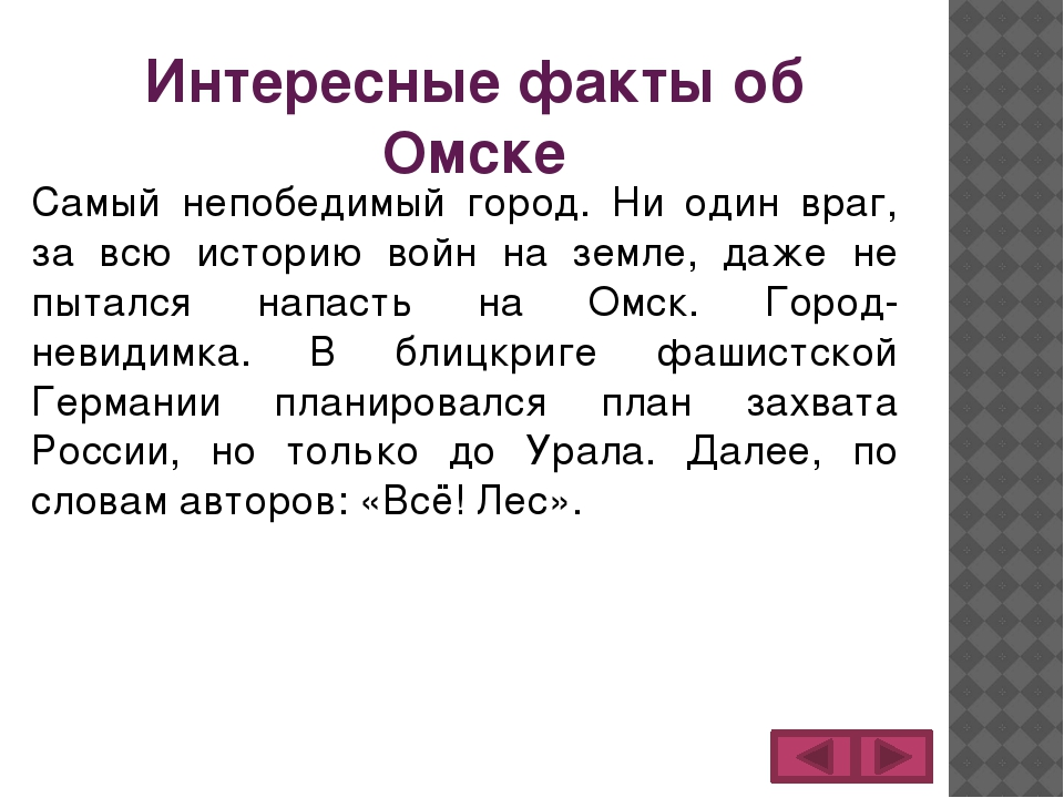 Интересные факты об Омске Самый непобедимый город. Ни один враг, за всю истор...
