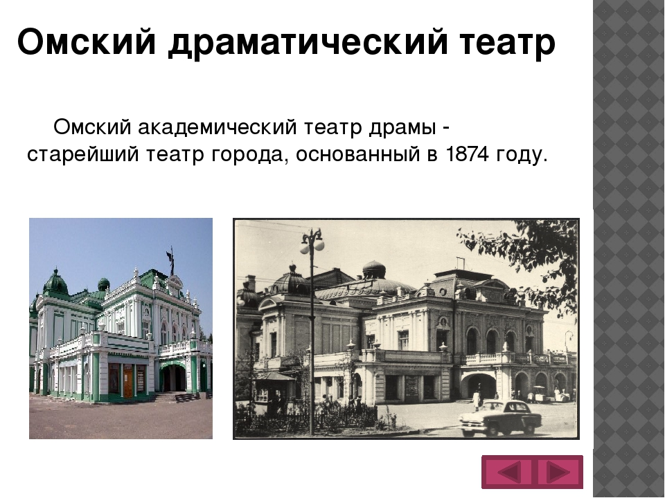 Омский драматический театр Омский академический театр драмы - старейший театр...