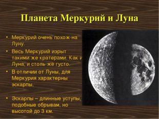 Планета Меркурий и Луна Меркурий очень похож на Луну. Весь Меркурий изрыт так