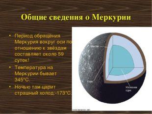 Общие сведения о Меркурии Период обращения Меркурия вокруг оси по отношению к