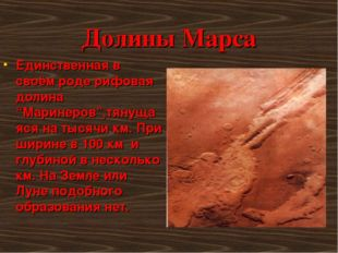 """Долины Марса Единственная в своём роде рифовая долина """"Маринеров"""",тянущаяся н"""