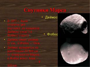 """Спутники Марса В 1877 г. были открыты два спутника ,их называли Деймос(""""ужас"""""""