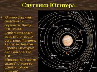 Спутники Юпитера Юпитер окружён свитой из 14 спутников. Среди них четыре наиб