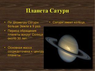 Планета Сатурн По диаметру Сатурн больше Земли в 9 раз. Период обращения план