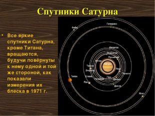 Спутники Сатурна Все яркие спутники Сатурна, кроме Титана, вращаются, будучи