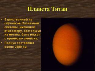 Планета Титан Единственный из спутников Солнечной системы, имеющий атмосферу,