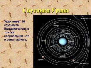 Спутники Урана Уран имеет 16 спутников, Вращаются они в том же направлении, ч