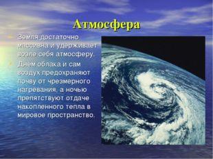 Атмосфера Земля достаточно массивна и удерживает возле себя атмосферу. Днём о