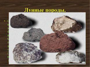 Лунные породы. Образцы лунных пород внешне похожи на земные изверженные базал