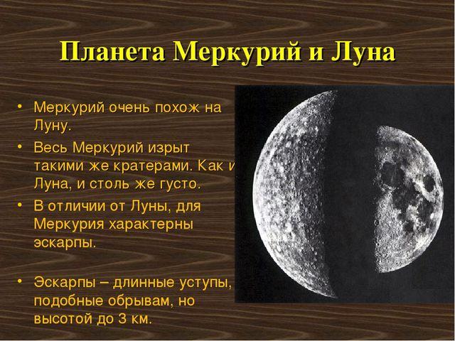 Планета Меркурий и Луна Меркурий очень похож на Луну. Весь Меркурий изрыт так...