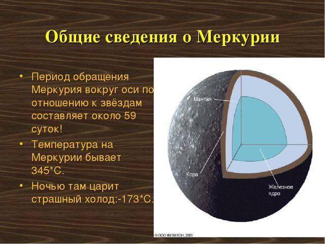 Общие сведения о Меркурии Период обращения Меркурия вокруг оси по отношению к...