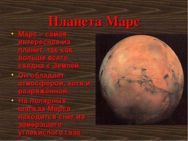 Планета Марс Марс – самая интересная из планет, так как больше всего сходна с...