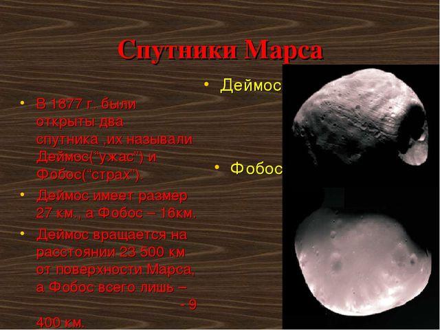 """Спутники Марса В 1877 г. были открыты два спутника ,их называли Деймос(""""ужас""""..."""