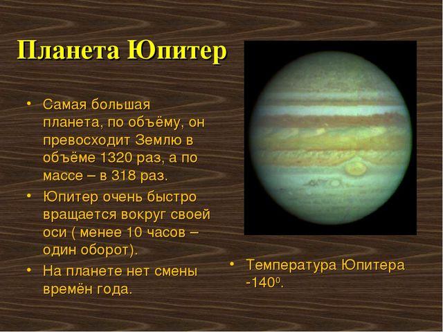 Планета Юпитер Самая большая планета, по объёму, он превосходит Землю в объём...