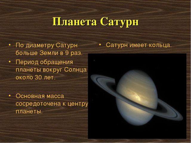 Планета Сатурн По диаметру Сатурн больше Земли в 9 раз. Период обращения план...
