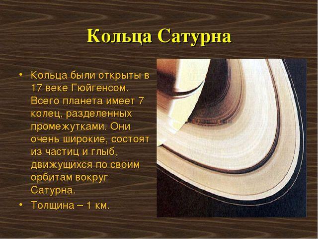 Кольца Сатурна Кольца были открыты в 17 веке Гюйгенсом. Всего планета имеет 7...