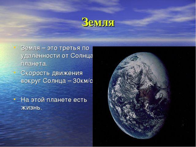 Земля На этой планете есть жизнь. Земля – это третья по удалённости от Солнца...
