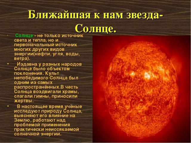 Ближайшая к нам звезда-Солнце. Солнце - не только источник света и тепла, но...