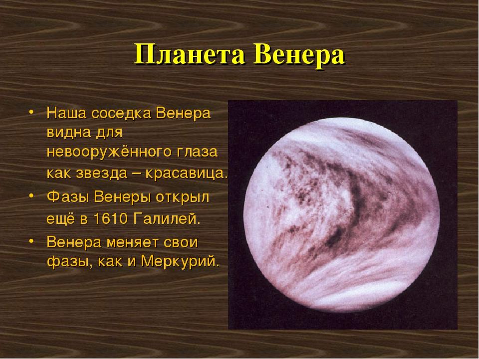 Планета Венера Наша соседка Венера видна для невооружённого глаза как звезда...