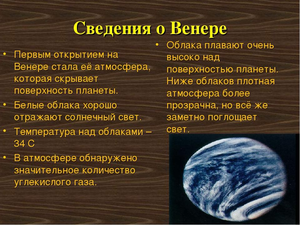 Сведения о Венере Первым открытием на Венере стала её атмосфера, которая скры...