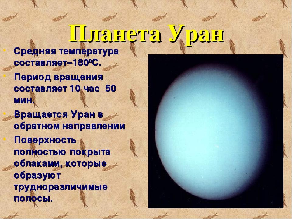 Планета Уран Средняя температура составляет–1800С. Период вращения составляет...