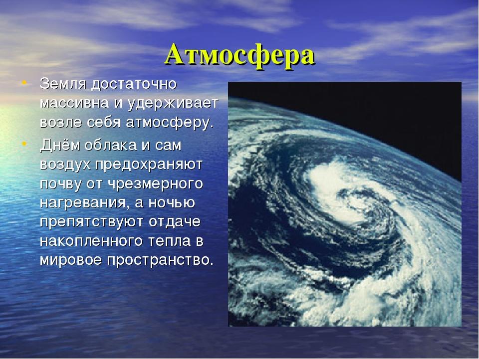 Атмосфера Земля достаточно массивна и удерживает возле себя атмосферу. Днём о...