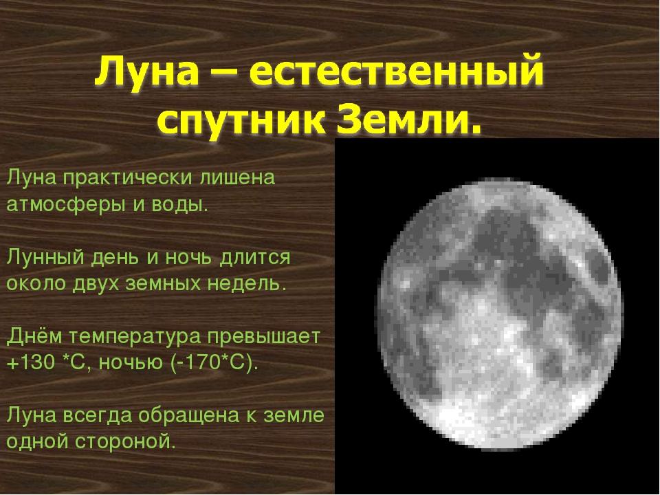 Луна практически лишена атмосферы и воды. Лунный день и ночь длится около дву...
