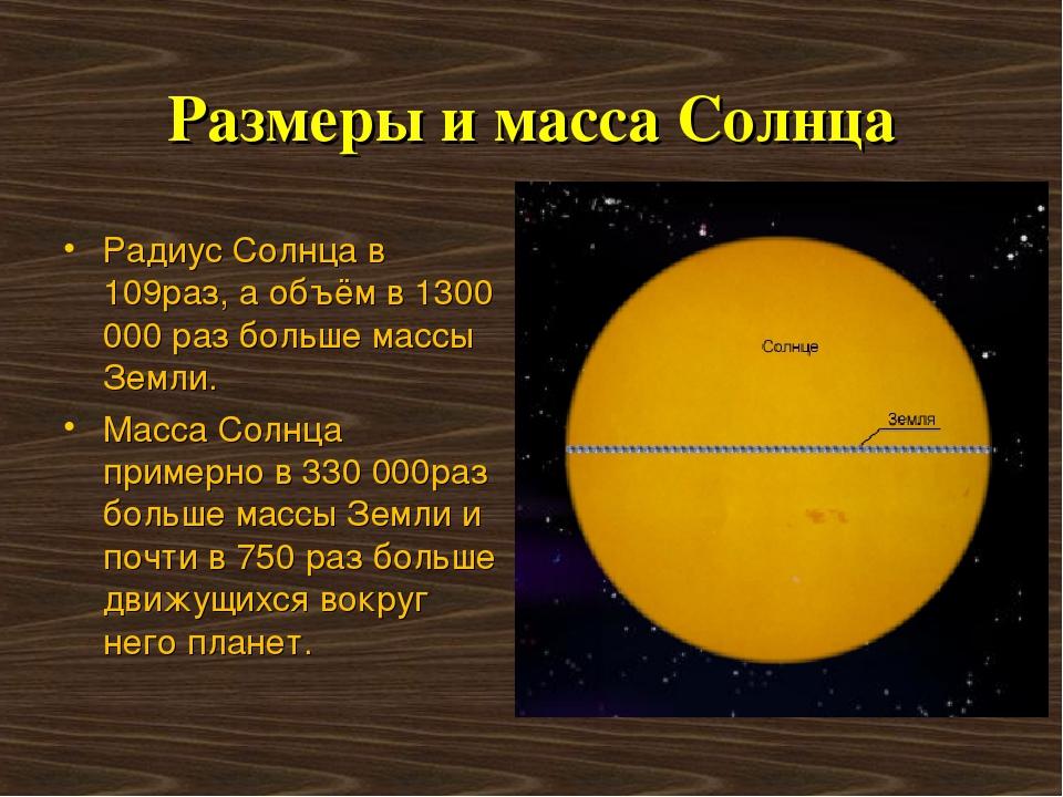 Размеры и масса Солнца Радиус Солнца в 109раз, а объём в 1300 000 раз больше...
