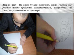 Второй шаг. На листе бумаги выполнить эскиз. Рисунки для росписи можно придум