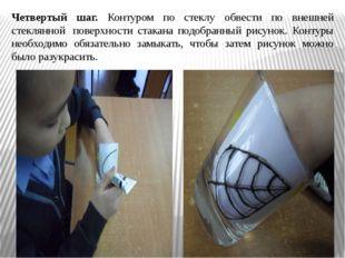 Четвертый шаг. Контуром по стеклу обвести по внешней стеклянной поверхности