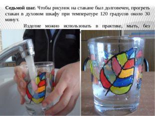 Седьмой шаг. Чтобы рисунок на стакане был долговечен, прогреть стакан в духов