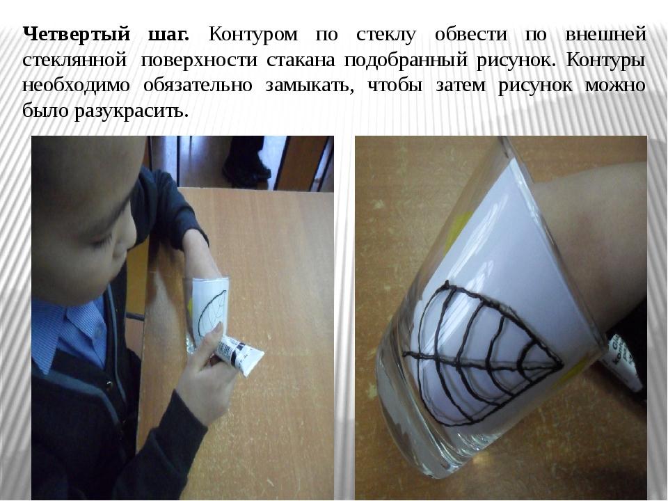 Четвертый шаг. Контуром по стеклу обвести по внешней стеклянной поверхности...