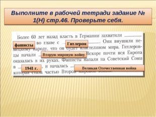 Выполните в рабочей тетради задание № 1(Н) стр.46. Проверьте себя. фашисты Ги