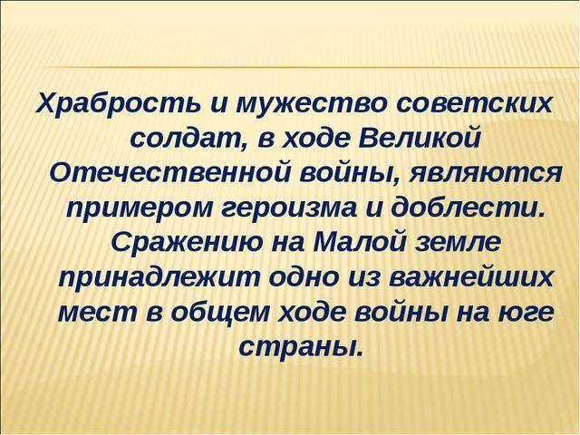 Храбрость и мужество советских солдат, в ходе Великой Отечественной войны, яв...