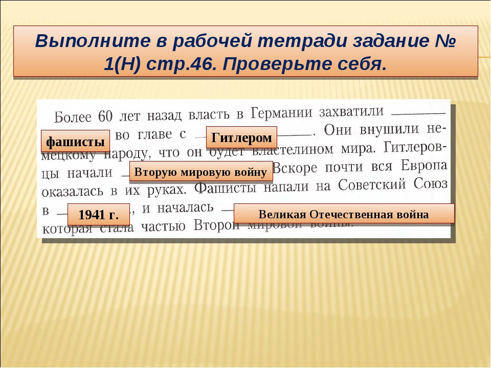 Выполните в рабочей тетради задание № 1(Н) стр.46. Проверьте себя. фашисты Ги...