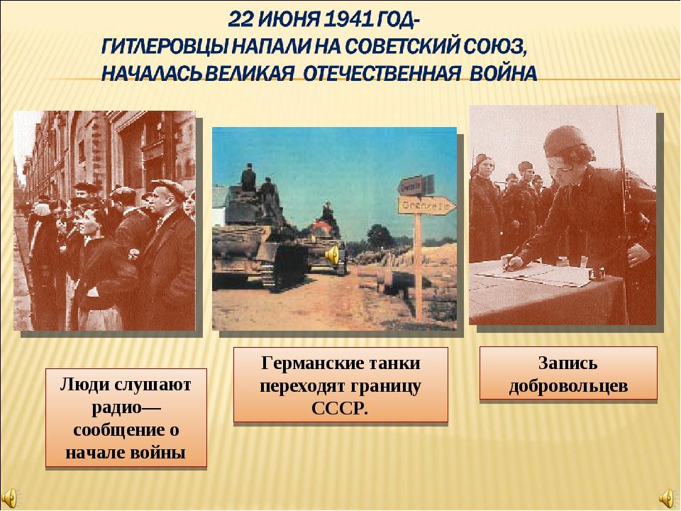 Германские танки переходят границу СССР. Люди слушают радио— сообщение о нача...