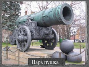 Царь пушка