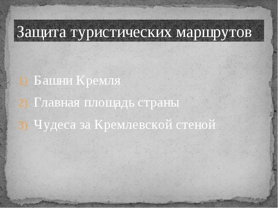 Башни Кремля Главная площадь страны Чудеса за Кремлевской стеной Защита турис...