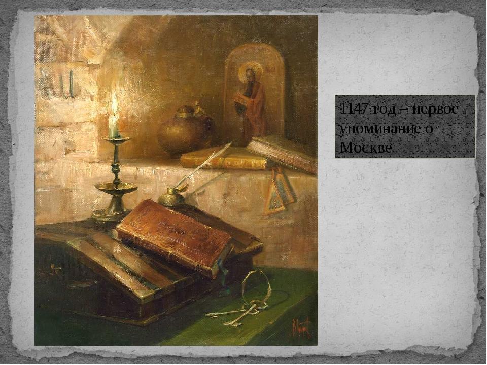 1147 год – первое упоминание о Москве