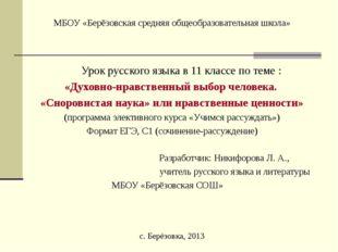 МБОУ «Берёзовская средняя общеобразовательная школа» Урок русского языка в 11