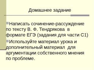 Домашнее задание  Написать сочинение-рассуждение по тексту В. Ф. Тендрякова