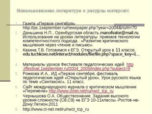 Газета «Первое сентября» http://ps.1september.ru/newspaper.php?year=2004&num=