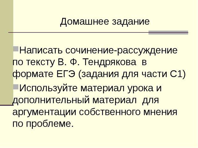 Домашнее задание  Написать сочинение-рассуждение по тексту В. Ф. Тендрякова...