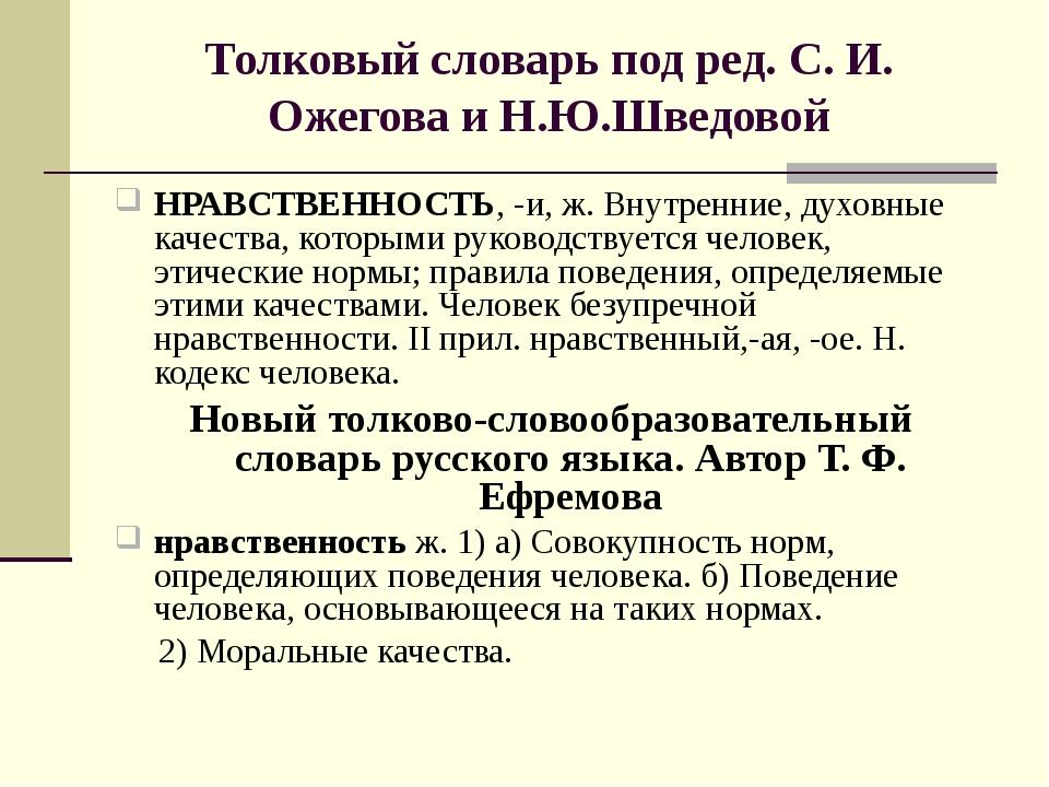 Толковый словарь под ред. C. И. Ожегова и Н.Ю.Шведовой НРАВСТВЕННОСТЬ, -и, ж....