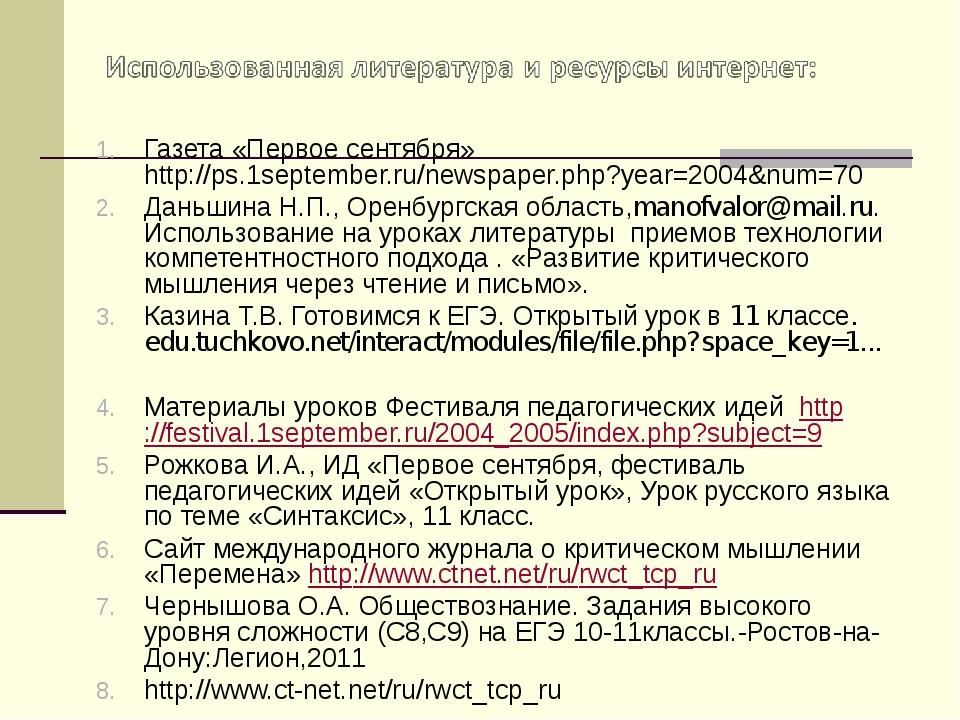Газета «Первое сентября» http://ps.1september.ru/newspaper.php?year=2004&num=...