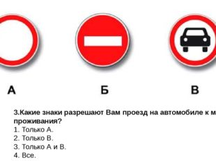 11. В каком из указанных мест Вы можете поставить автомобиль на стоянку? 1. Т