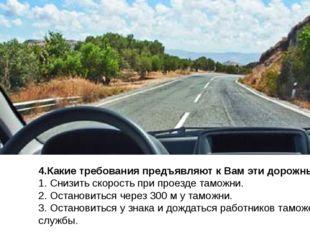 12. Какие знаки разрешают движение грузовым автомобилям с разрешенной максима