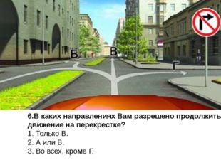 14.Разрешено ли Вам поставить автомобиль на стоянку в указанном месте по четн