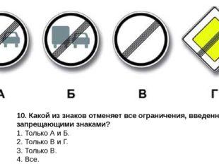 18.Разрешена ли Вам остановка за знаком? 1. Разрешена. 2. Разрешена только дл